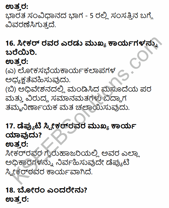 1st PUC Political Science Question Bank Chapter 6 Legislature in Kannada 16