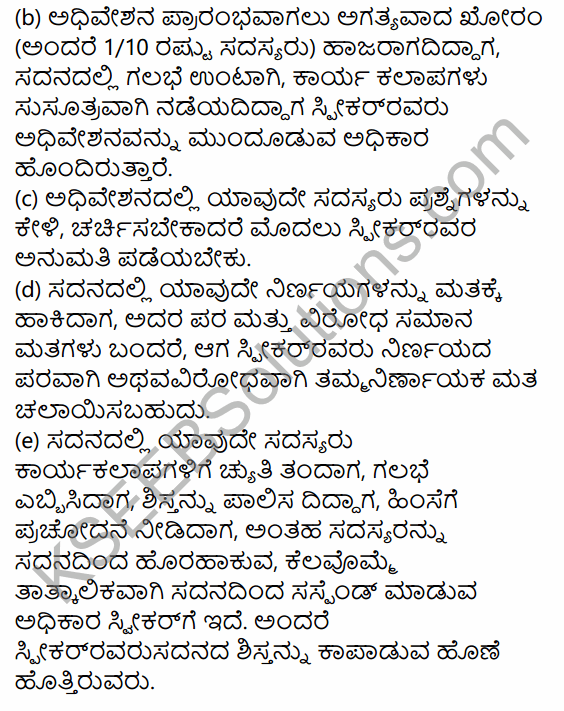 1st PUC Political Science Question Bank Chapter 6 Legislature in Kannada 22