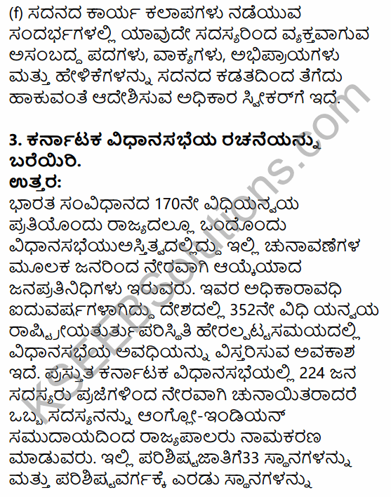 1st PUC Political Science Question Bank Chapter 6 Legislature in Kannada 23