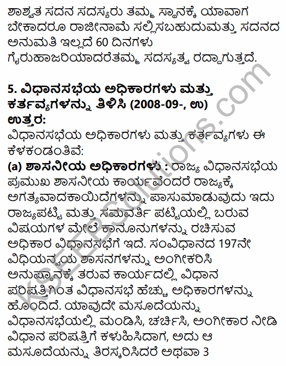 1st PUC Political Science Question Bank Chapter 6 Legislature in Kannada 27