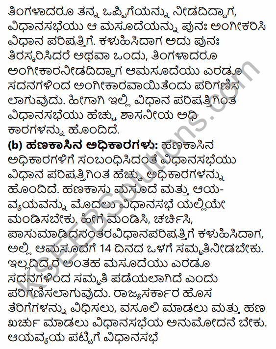 1st PUC Political Science Question Bank Chapter 6 Legislature in Kannada 28