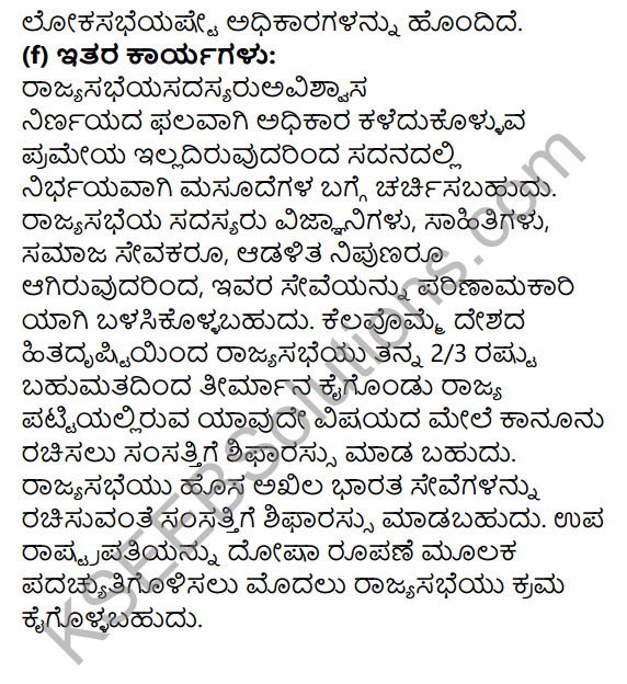 1st PUC Political Science Question Bank Chapter 6 Legislature in Kannada 46