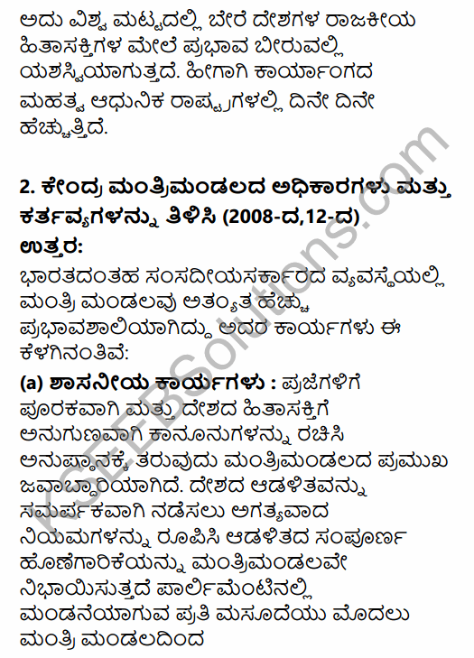 1st PUC Political Science Question Bank Chapter 7 Executive in Kannada 15