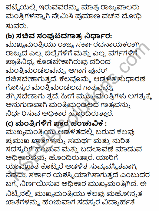 1st PUC Political Science Question Bank Chapter 7 Executive in Kannada 23