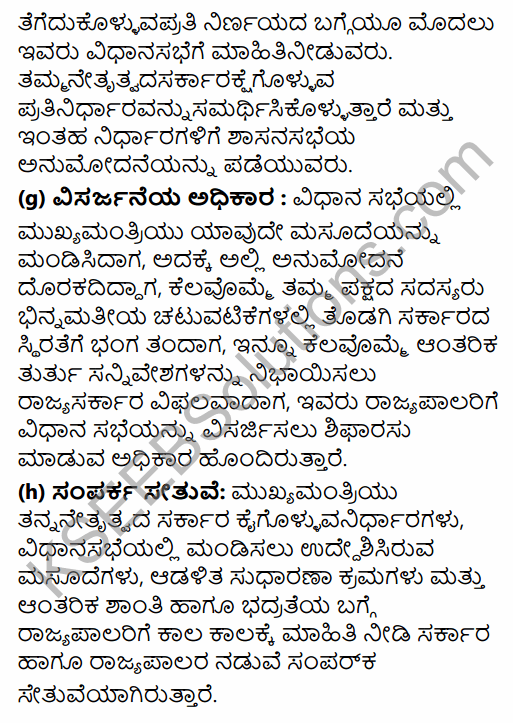 1st PUC Political Science Question Bank Chapter 7 Executive in Kannada 25