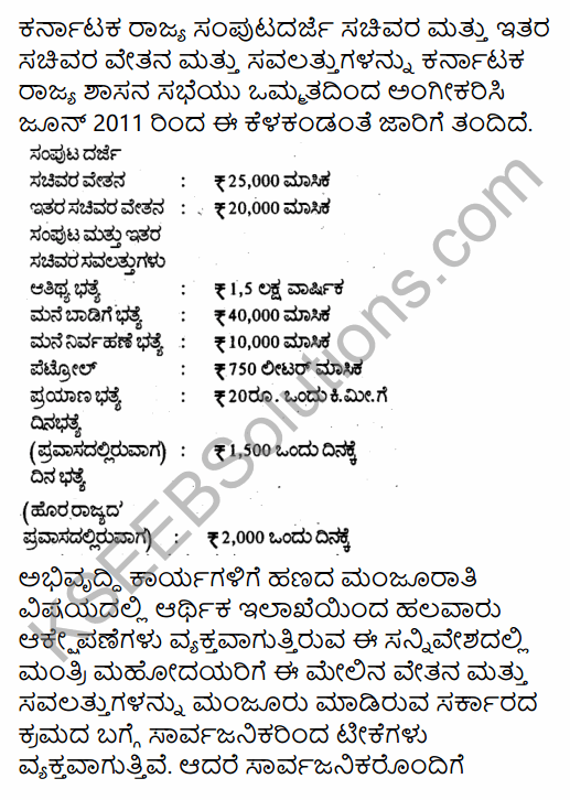 1st PUC Political Science Question Bank Chapter 7 Executive in Kannada 30