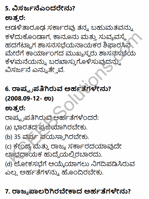1st PUC Political Science Question Bank Chapter 7 Executive in Kannada 42