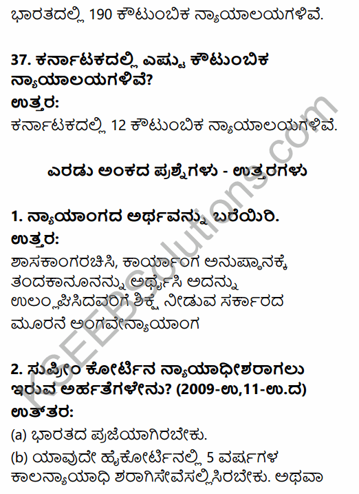 1st PUC Political Science Question Bank Chapter 8 Judiciary in Kannada 10