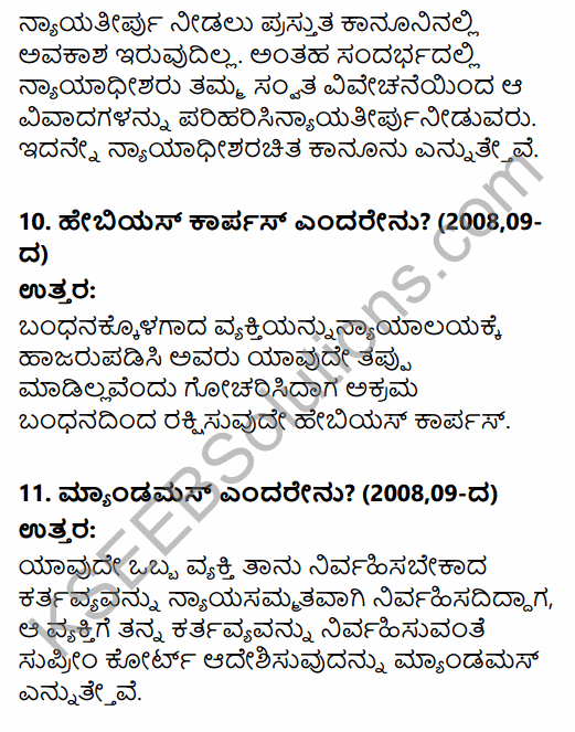 1st PUC Political Science Question Bank Chapter 8 Judiciary in Kannada 14