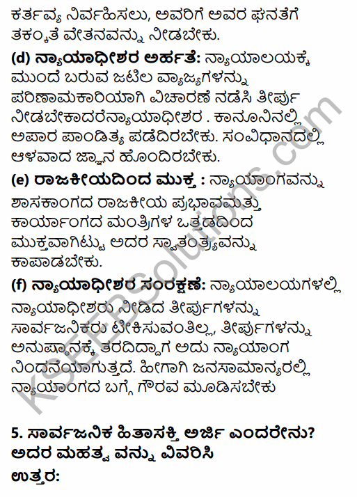 1st PUC Political Science Question Bank Chapter 8 Judiciary in Kannada 27