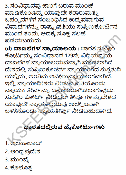 1st PUC Political Science Question Bank Chapter 8 Judiciary in Kannada 34