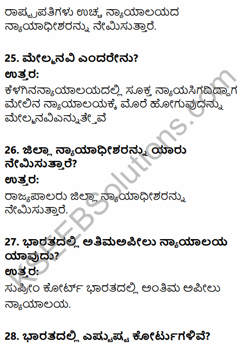 1st PUC Political Science Question Bank Chapter 8 Judiciary in Kannada 7