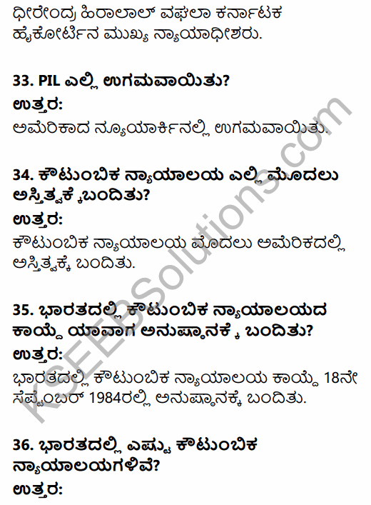 1st PUC Political Science Question Bank Chapter 8 Judiciary in Kannada 9