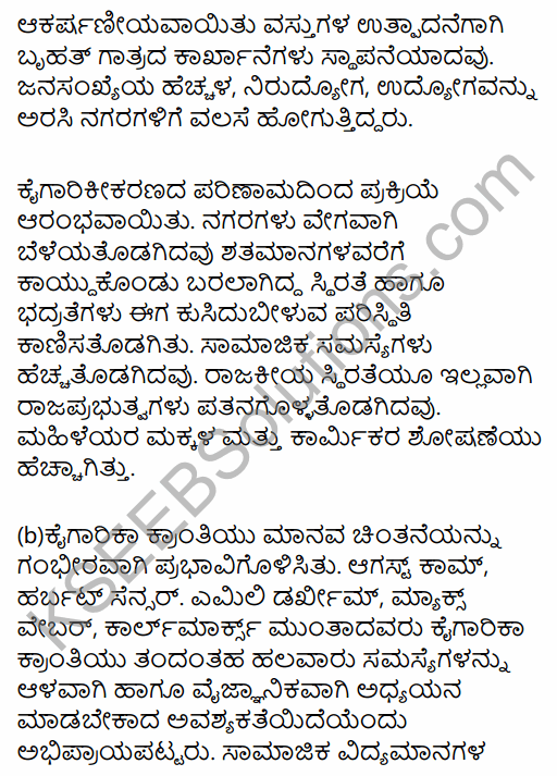1st PUC Sociology Question Bank Chapter 1 Nature of Sociology in Kannada 31