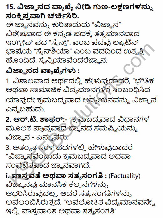 1st PUC Sociology Question Bank Chapter 1 Nature of Sociology in Kannada 49