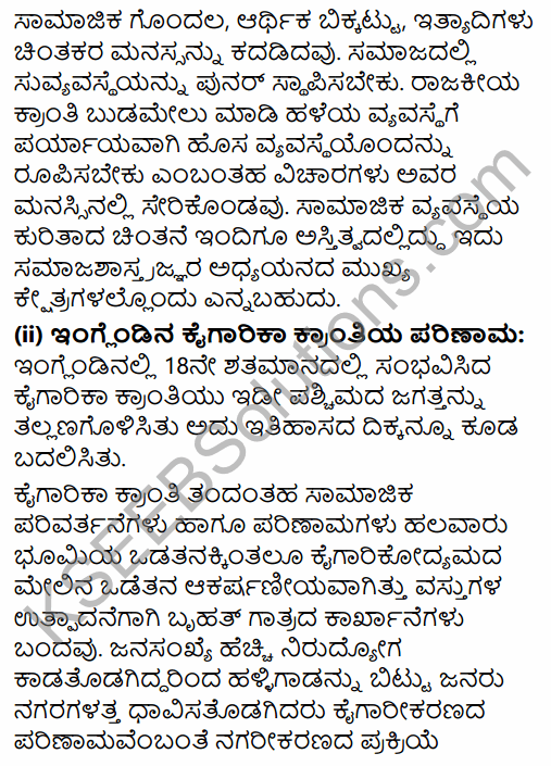 1st PUC Sociology Question Bank Chapter 1 Nature of Sociology in Kannada 59