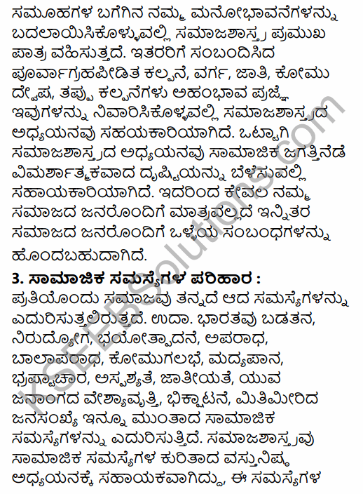 1st PUC Sociology Question Bank Chapter 1 Nature of Sociology in Kannada 70
