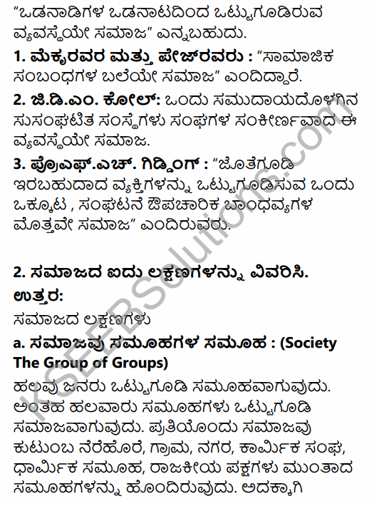 1st PUC Sociology Question Bank Chapter 2 Basic Concepts in Kannada 29
