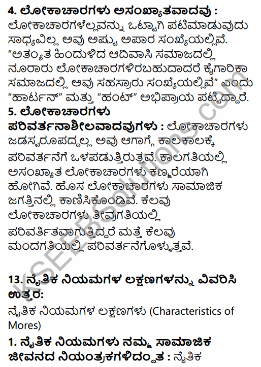1st PUC Sociology Question Bank Chapter 2 Basic Concepts in Kannada 57