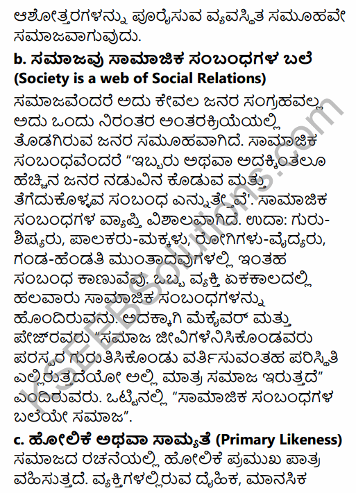 1st PUC Sociology Question Bank Chapter 2 Basic Concepts in Kannada 63
