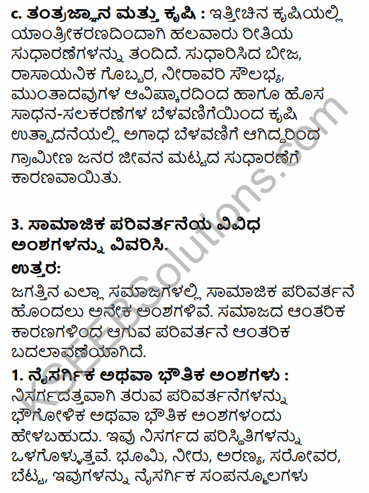 1st PUC Sociology Question Bank Chapter 6 Social Change in Kannada 23
