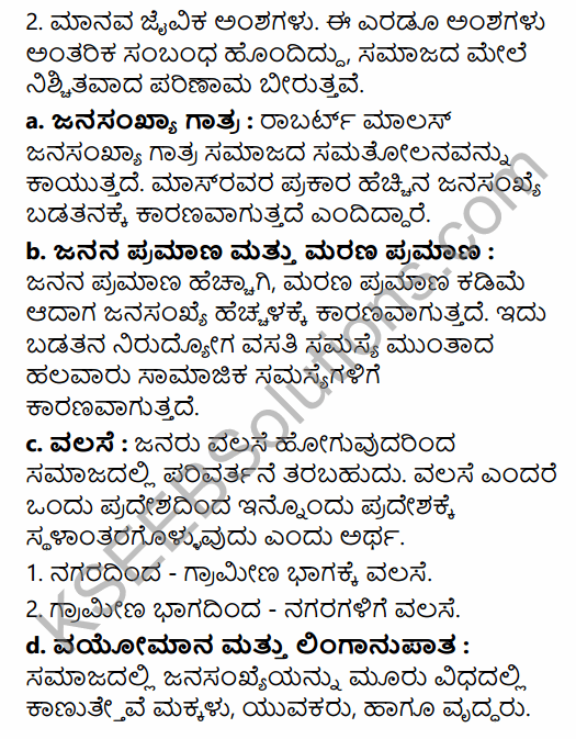 1st PUC Sociology Question Bank Chapter 6 Social Change in Kannada 25