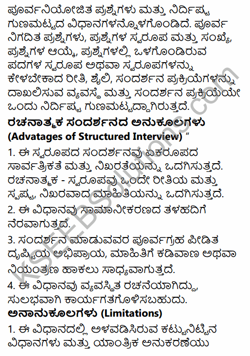 1st PUC Sociology Question Bank Chapter 7 Social Research in Kannada 20