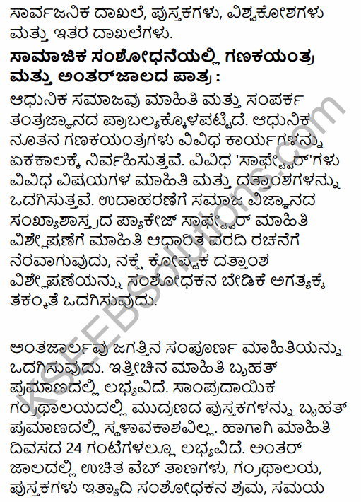 1st PUC Sociology Question Bank Chapter 7 Social Research in Kannada 32