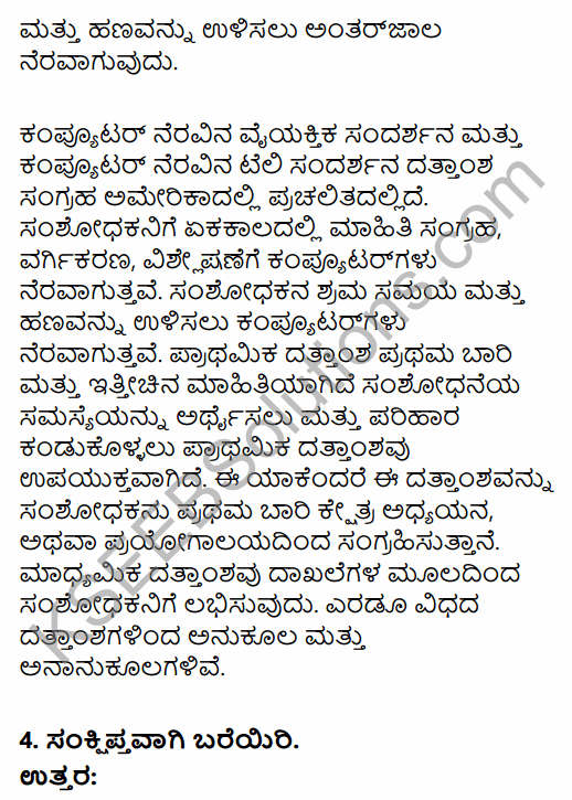 1st PUC Sociology Question Bank Chapter 7 Social Research in Kannada 33