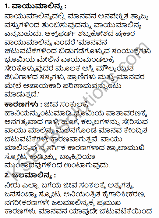 1st PUC Sociology Question Bank Chapter 8 Environment and Society in Kannada 10
