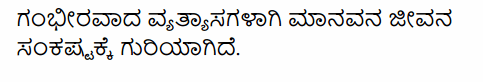 1st PUC Sociology Question Bank Chapter 8 Environment and Society in Kannada 28