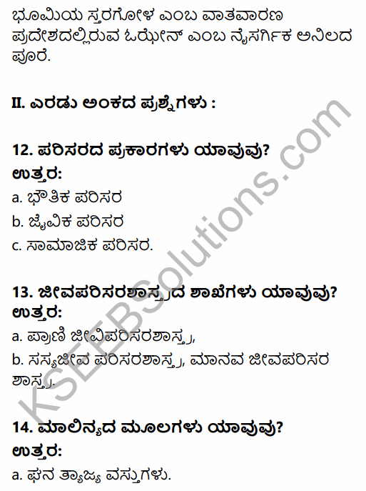 1st PUC Sociology Question Bank Chapter 8 Environment and Society in Kannada 4