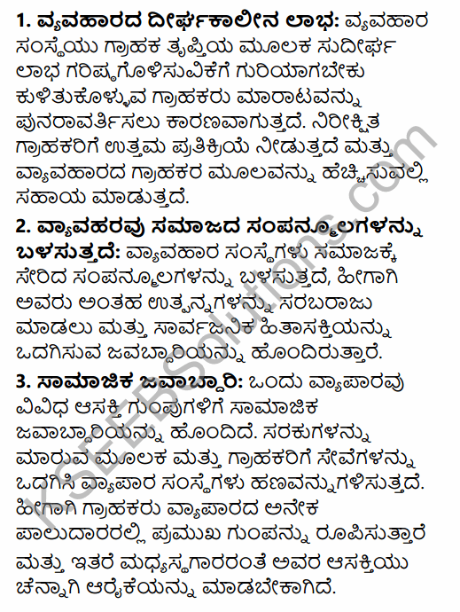 2nd PUC Business Studies Model Question Paper 1 with Answers in Kannada 22