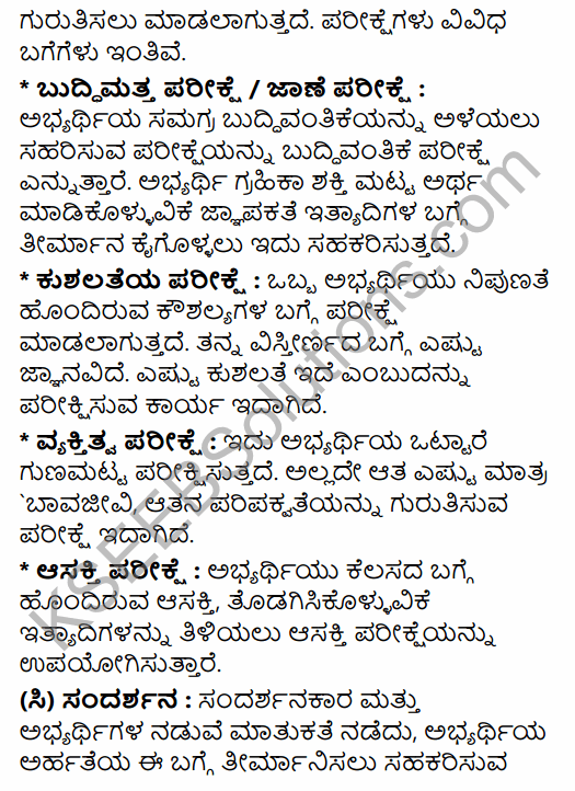2nd PUC Business Studies Model Question Paper 1 with Answers in Kannada 28