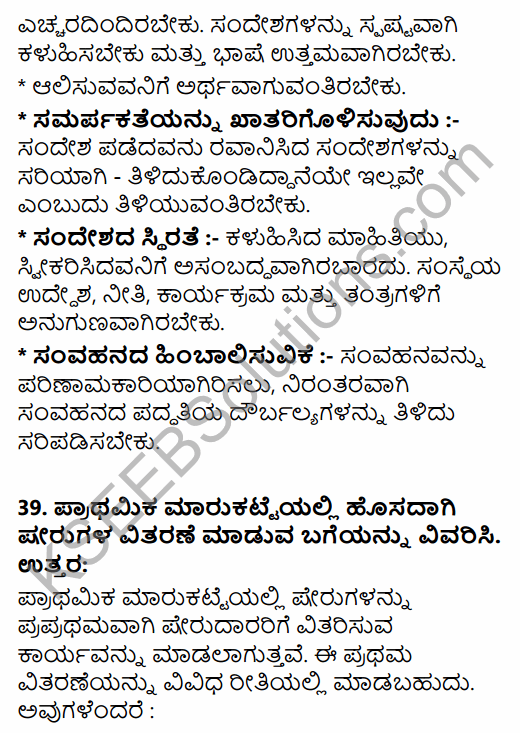 2nd PUC Business Studies Model Question Paper 1 with Answers in Kannada 31