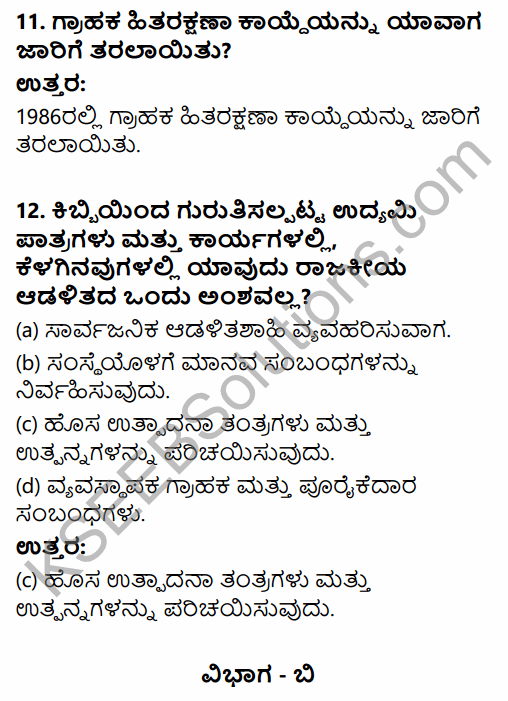 2nd PUC Business Studies Model Question Paper 1 with Answers in Kannada 5