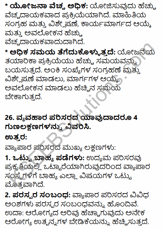 2nd PUC Business Studies Model Question Paper 2 with Answers in Kannada 14