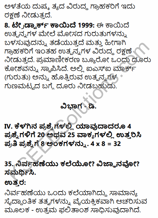 2nd PUC Business Studies Model Question Paper 2 with Answers in Kannada 26