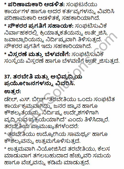 2nd PUC Business Studies Model Question Paper 2 with Answers in Kannada 30