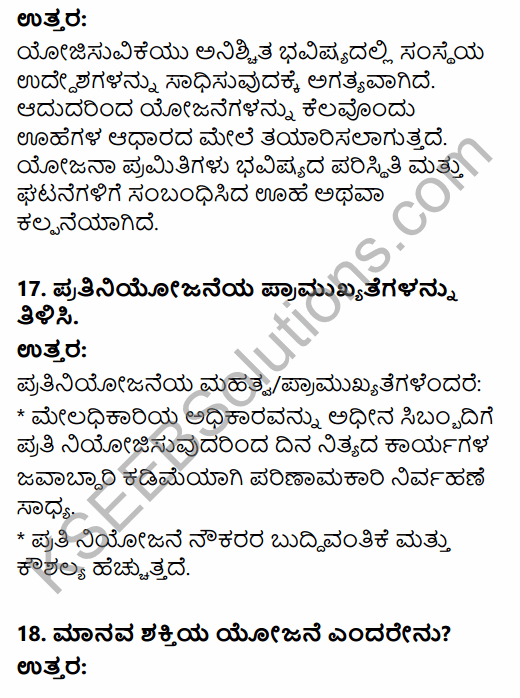 2nd PUC Business Studies Model Question Paper 2 with Answers in Kannada 7