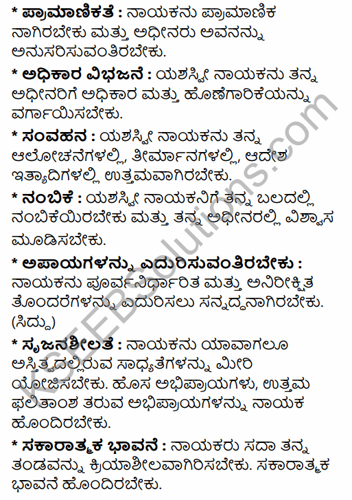 2nd PUC Business Studies Model Question Paper 3 with Answers in Kannada 20