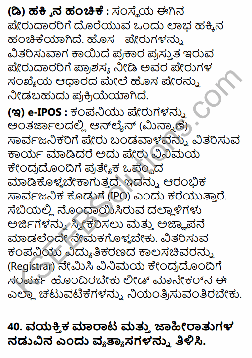 2nd PUC Business Studies Model Question Paper 3 with Answers in Kannada 37