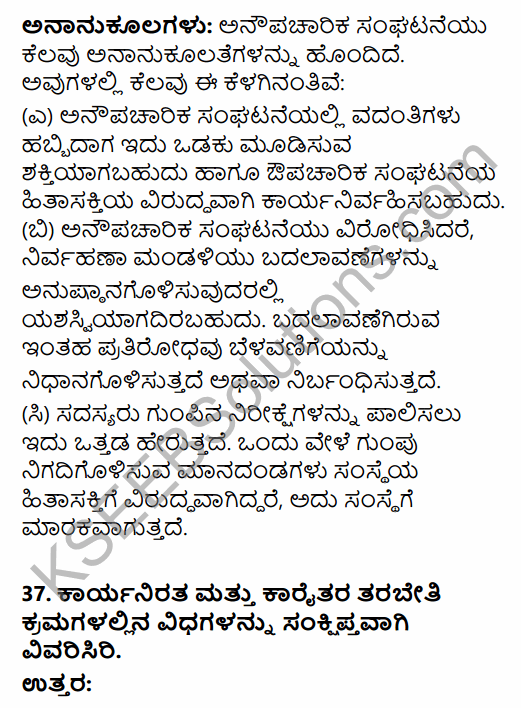 2nd PUC Business Studies Model Question Paper 4 with Answers in Kannada 30