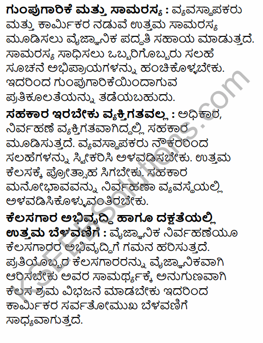 2nd PUC Business Studies Model Question Paper 5 with Answers in Kannada 12
