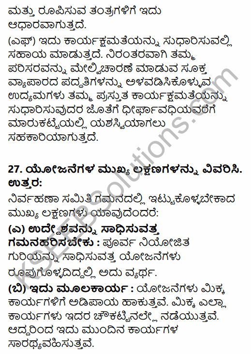 2nd PUC Business Studies Model Question Paper 5 with Answers in Kannada 15