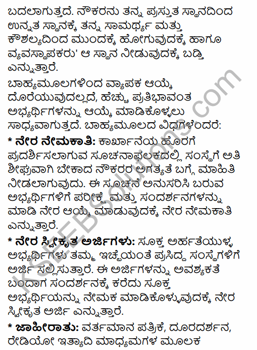 2nd PUC Business Studies Model Question Paper 5 with Answers in Kannada 18