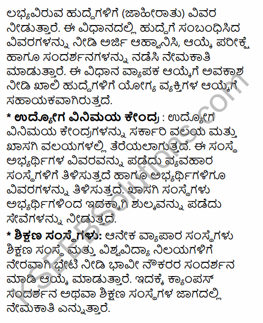 2nd PUC Business Studies Model Question Paper 5 with Answers in Kannada 19