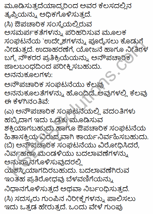 2nd PUC Business Studies Model Question Paper 5 with Answers in Kannada 34
