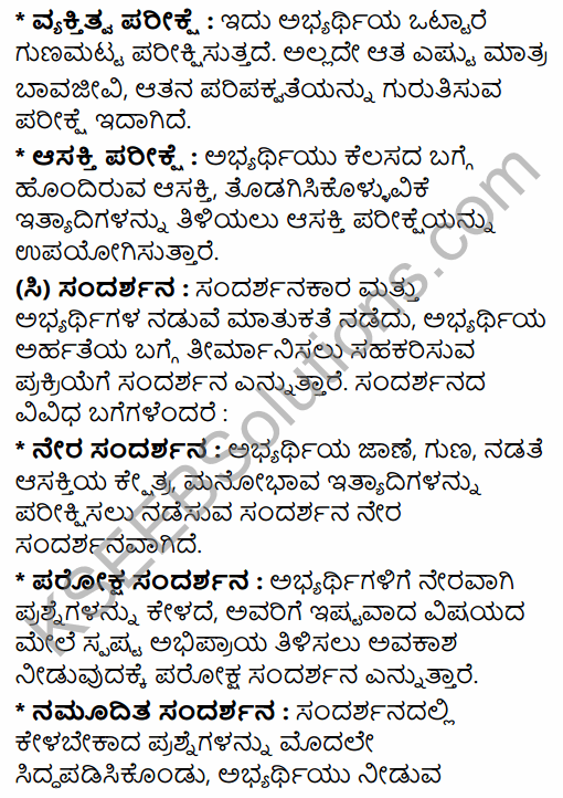 2nd PUC Business Studies Model Question Paper 5 with Answers in Kannada 37