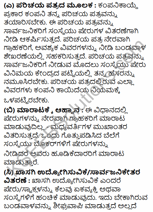 2nd PUC Business Studies Model Question Paper 5 with Answers in Kannada 44